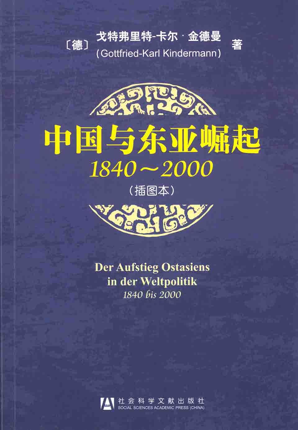《中国与东亚崛起 1840-2000》