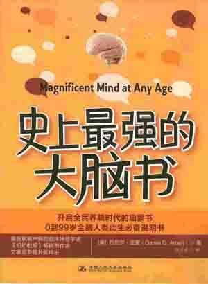 《史上最强的大脑书》