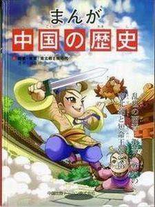 漫画中国历史(第五卷)-同文世纪翻译