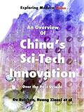 中国科技创新十年大观(中译英) -同文世纪翻译