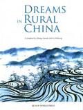 有根的中国梦-同文世纪翻译