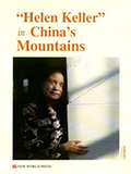 """""""Helen Keller"""" in China's mountains-同文世纪翻译"""