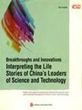 《突破与创新:解读中国科技》-同文世纪翻译