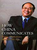 《公共外交与跨文化交流》-同文世纪翻译