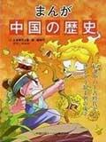 《漫画中国历史(第一卷)》-同文世纪翻译