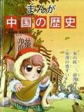 《漫画中国历史(第三卷)》-同文世纪翻译