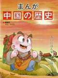 漫画中国历史(第七卷)-同文世纪翻译