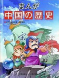 漫画中国历史(第八卷) -同文世纪翻译