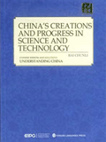 中国科技的创造与进步) -同文世纪翻译