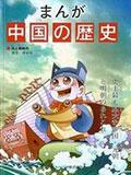 漫画中国历史(第九卷) -同文世纪翻译