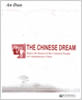 一百个中国人的梦