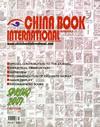 中国图书对外推广计划