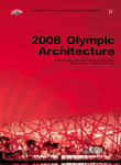 《2008 Olympic Architecture》