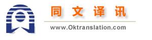 同文译馆-中国翻译门户网站