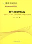 翻译项目管理实务
