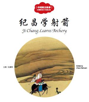汉英幼学启蒙丛书