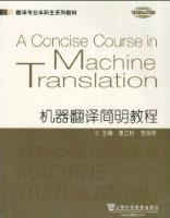科技英语翻译技巧与实践