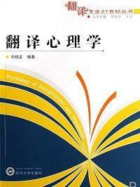 翻译心理学/翻译专业21世纪丛书