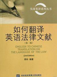 如何翻译英语法律文献