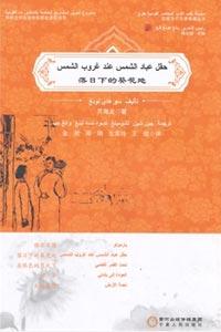 回族当代文学典藏(阿文版)