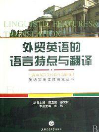外贸英语的语言特点与翻译