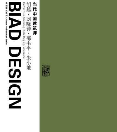 当代中国建筑师