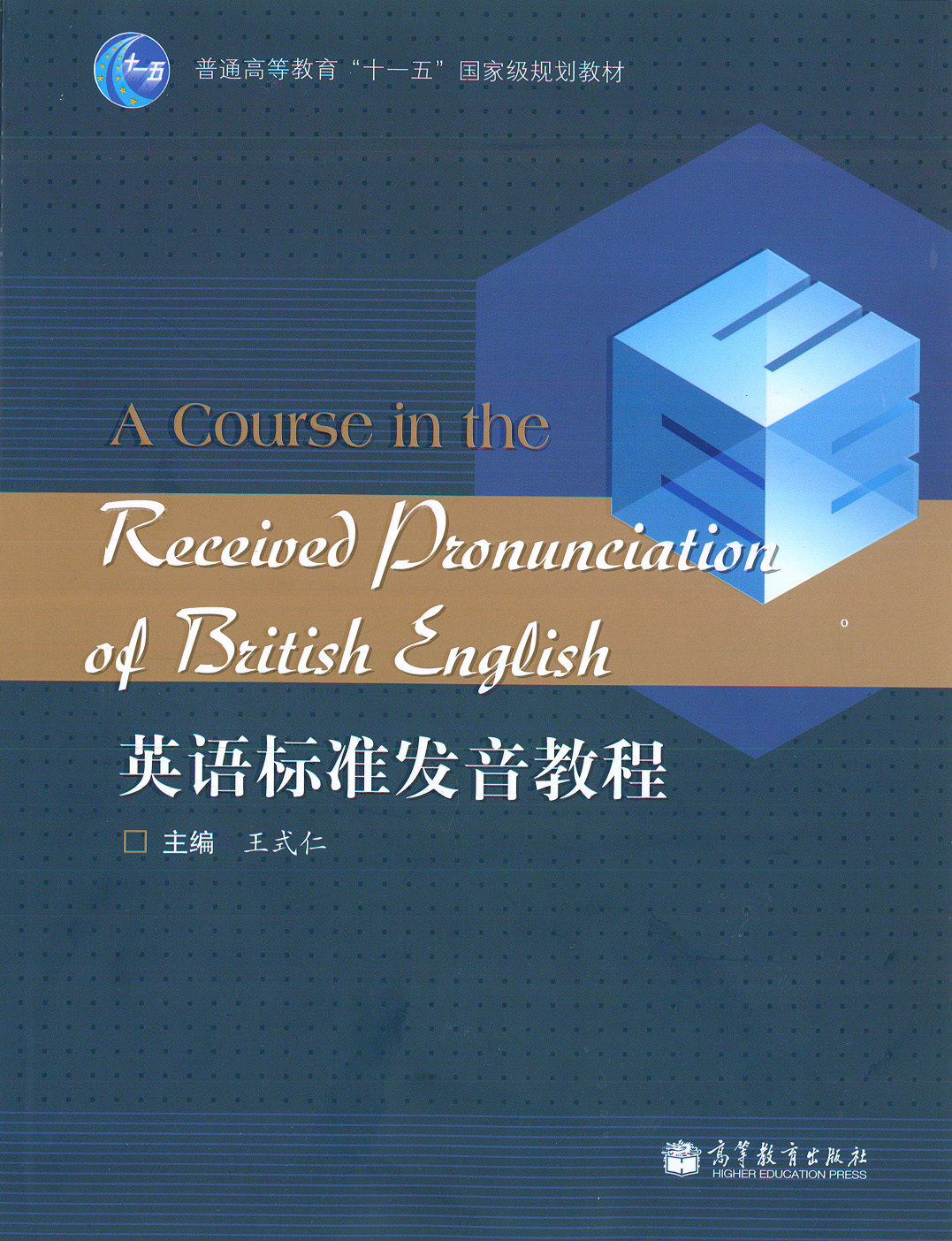 英语标准发音教程