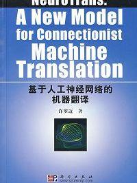 基于人工神经网络的机器翻译